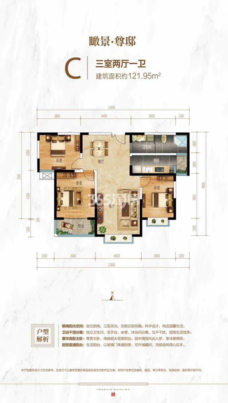 同信新著户型图三室两厅一卫121.96㎡