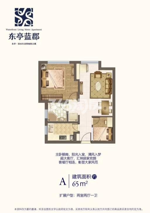 东亭蓝郡65平公寓户型图