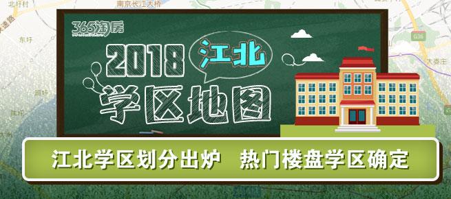 2018年江北学区划分出炉,你关心的这些热门楼盘学区定了!