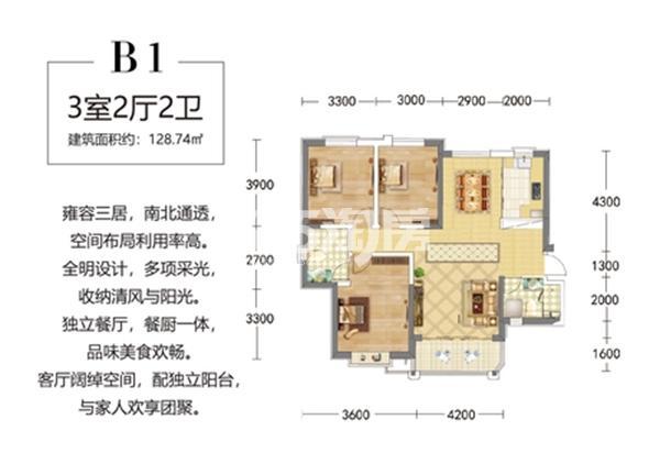 长城嘉峪苑户型图B1(建面约128.74㎡)