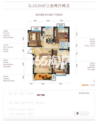 辰宇世纪城121.04㎡三室两厅两卫户型图