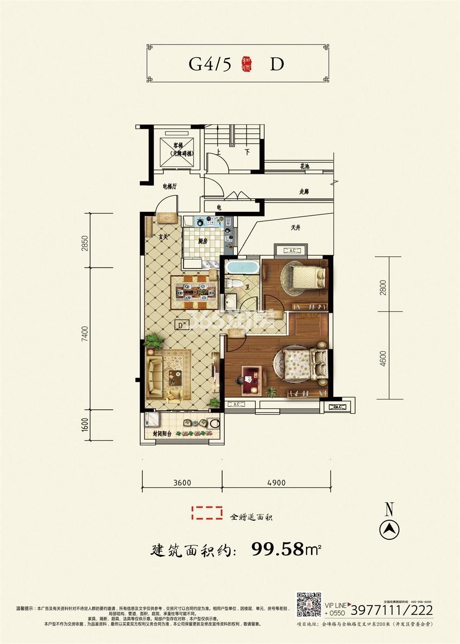 和顺沁园春 d户型建筑面积99.58平方