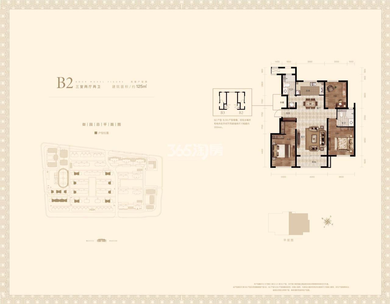 125平米3室2厅2卫