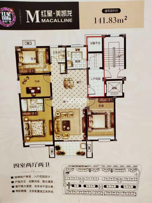 4室2厅2卫 141.83㎡