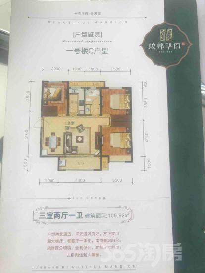 竣邦华府2室2厅1卫92平米毛坯产权房2018年建
