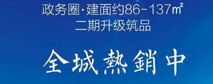 专题:淮矿东方蓝海二期热销中