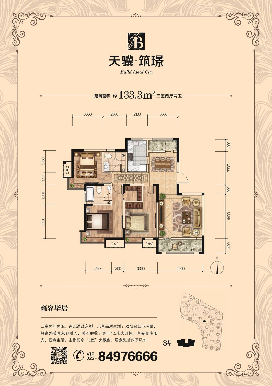 133.3平米三室两厅两卫