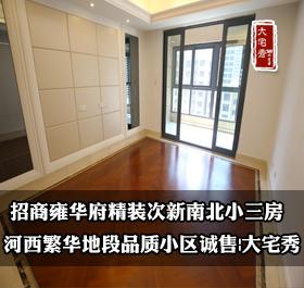招商雍华府精装南北三房  繁华地段品质小区|大宅秀
