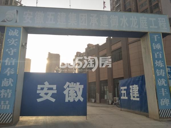 御水龙庭 项目工程部 201805