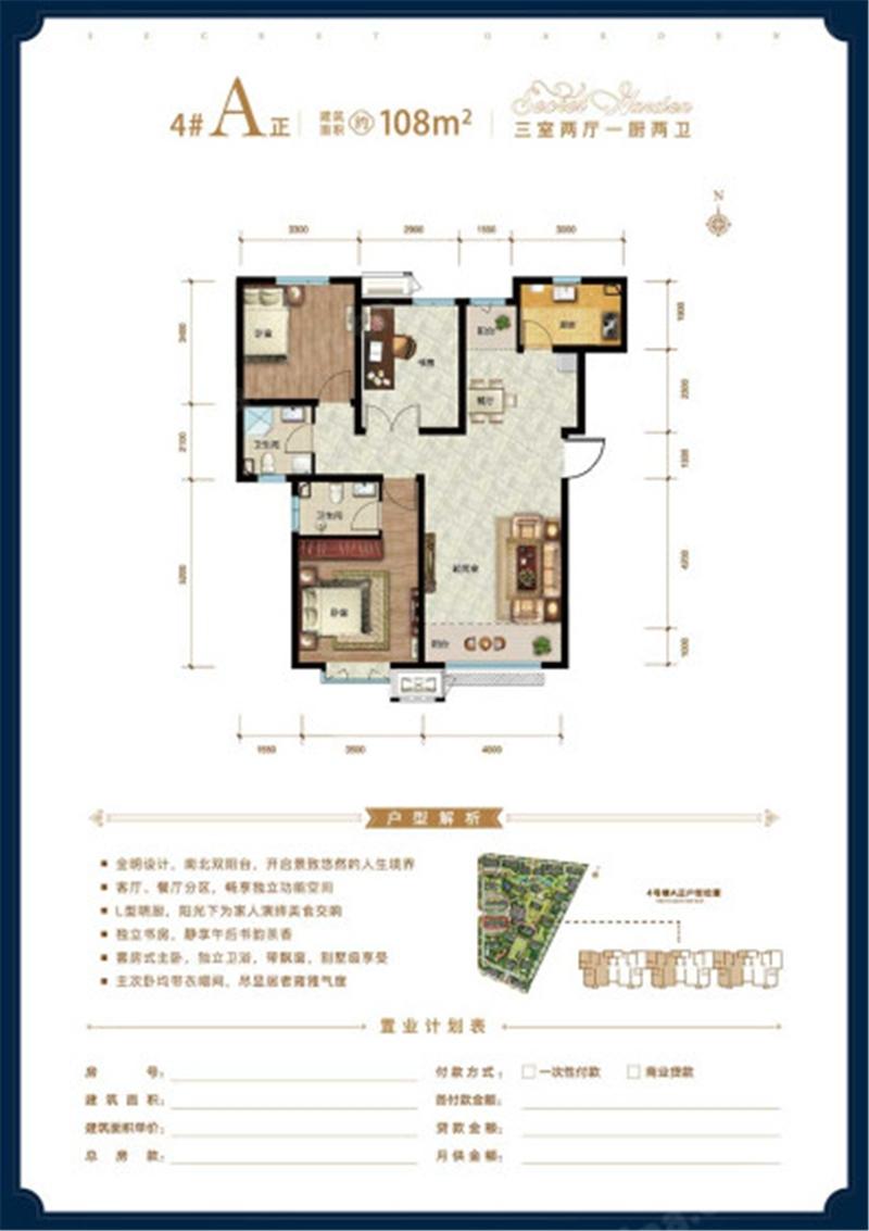 洋房A正户型 108平米3室2厅2卫