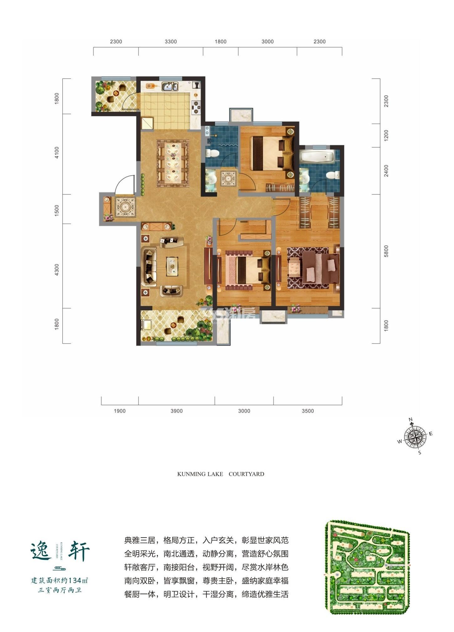 中建昆明澜庭三室两厅134㎡户型图