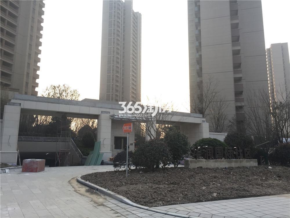 华润国际社区实景图(3.21)