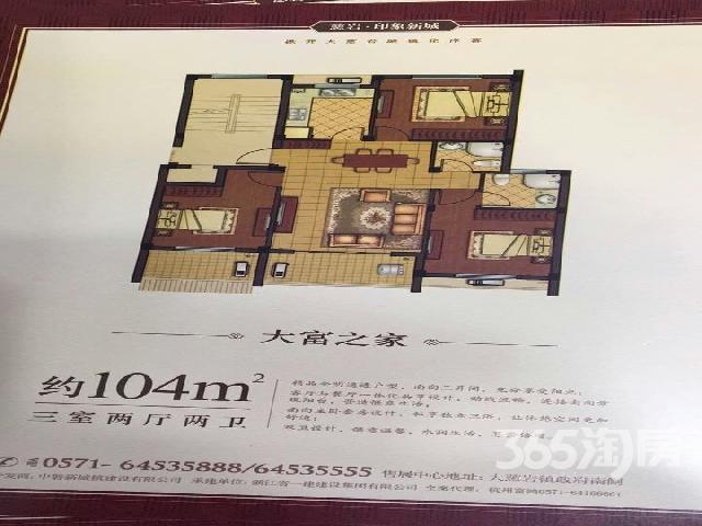 印象新城3室2厅2卫104�O2015年产权房毛坯