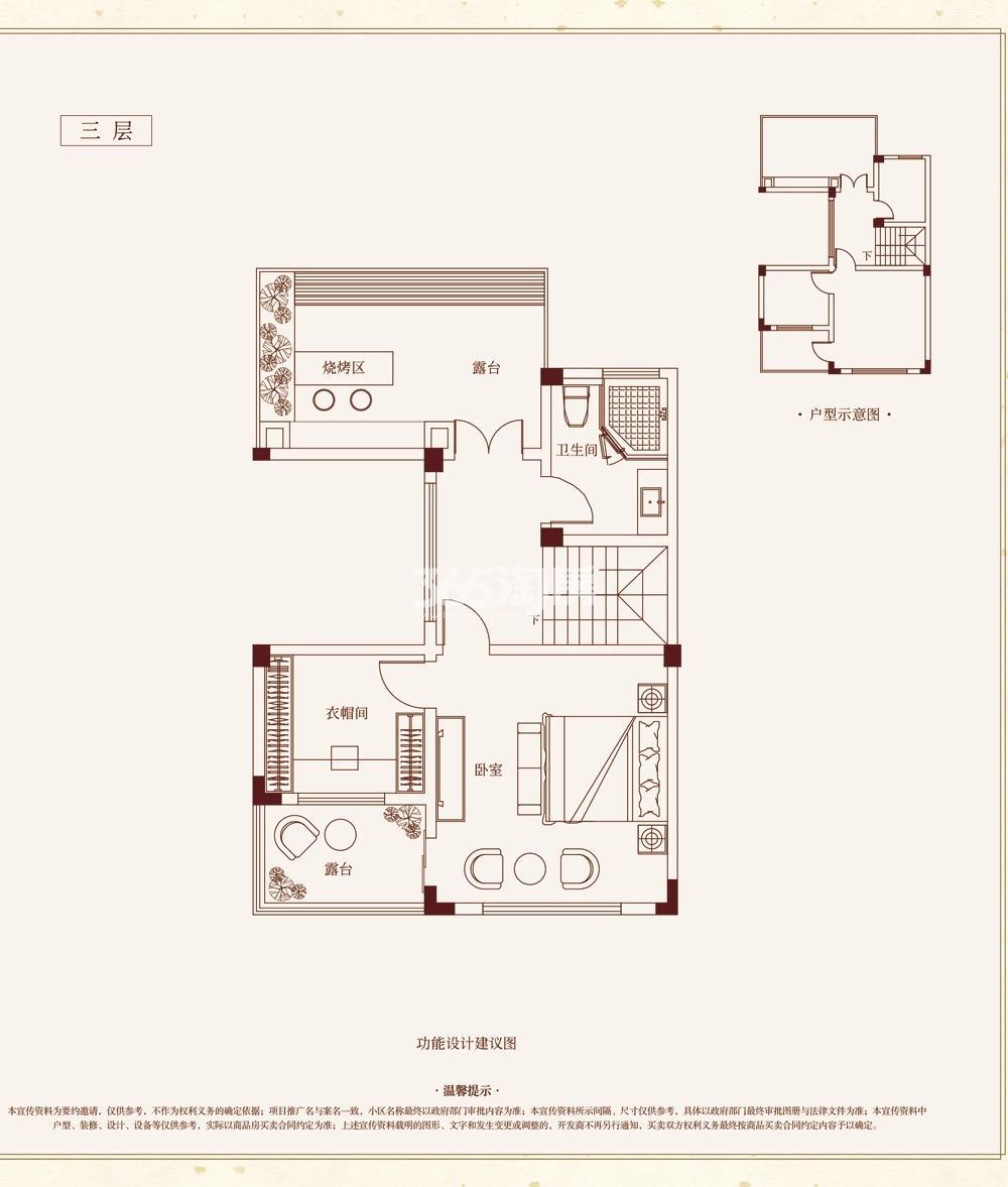美好紫蓬山壹号A户型175㎡三层户型图