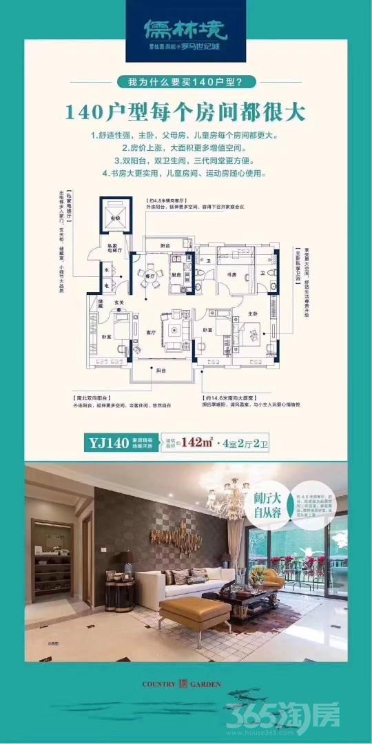 滁州高铁新城板块罗马世纪城140特价毛坯房源