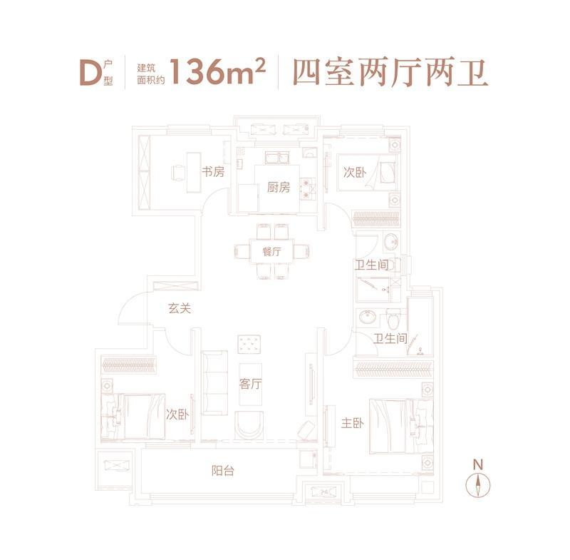 中海淮海世家D户型136㎡四室两厅两卫