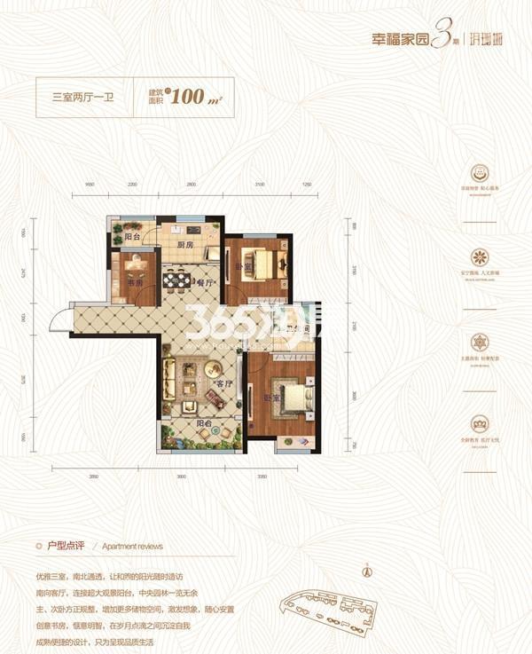 玥珑城三室两厅一厨一卫 建筑面积约100㎡