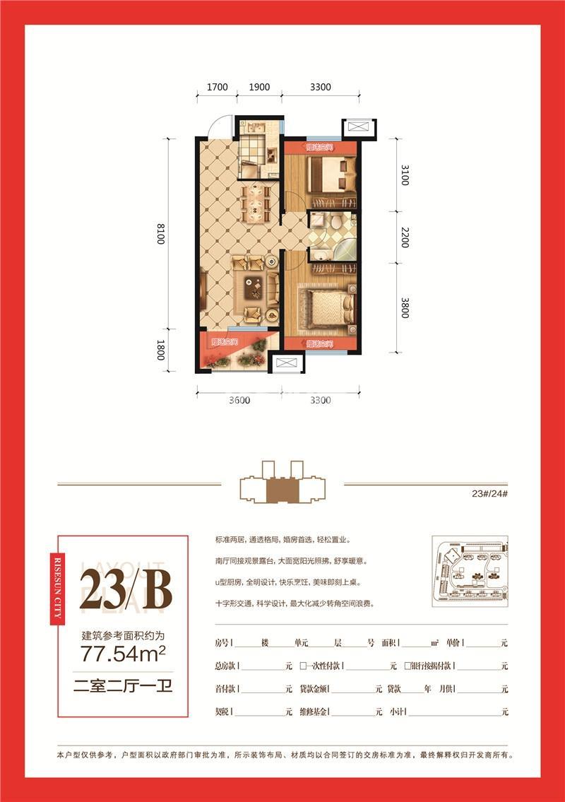 荣盛城23/B户型