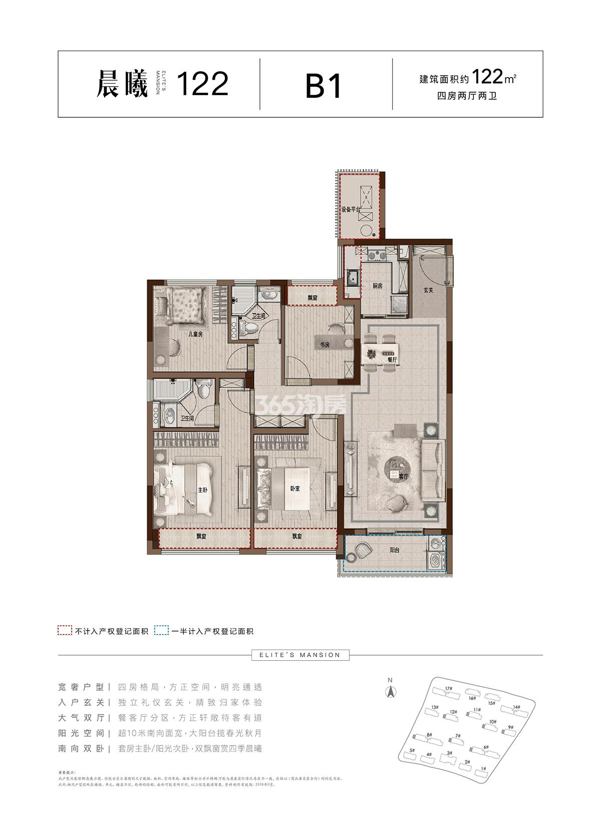 金辉江山云著项目6-12号楼B1户型122方