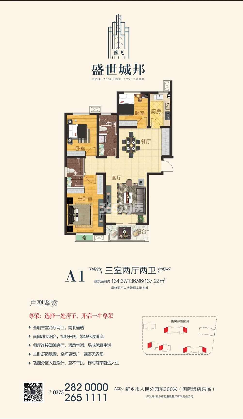 A1三室两厅两卫136.22