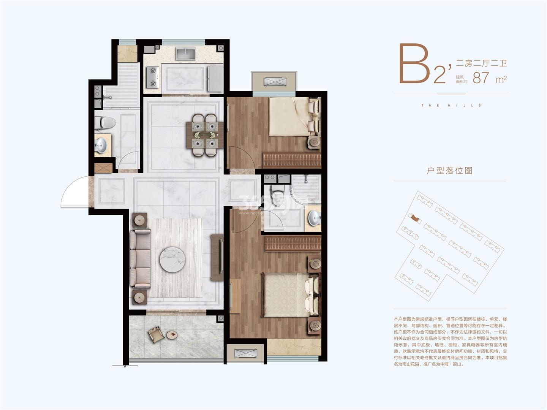 中海原山B2'户型图87㎡