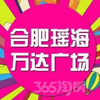 瑶海万达广场52平米整租精装可注册