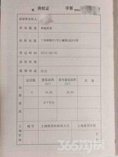 镇江亿都建材城34.82平米毛坯2011年建