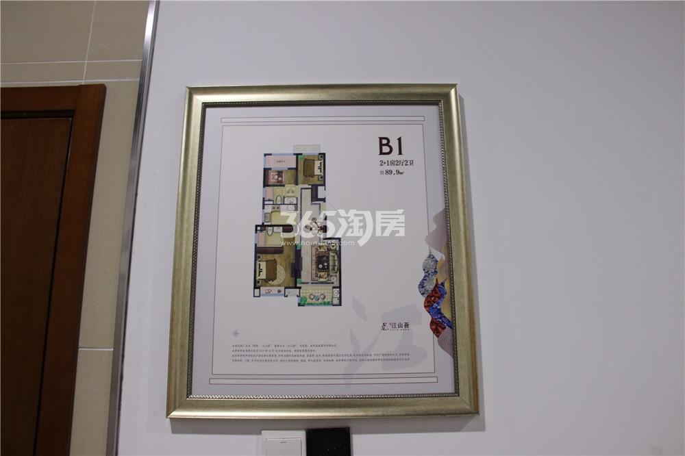 江山薈B1户型89㎡样板间