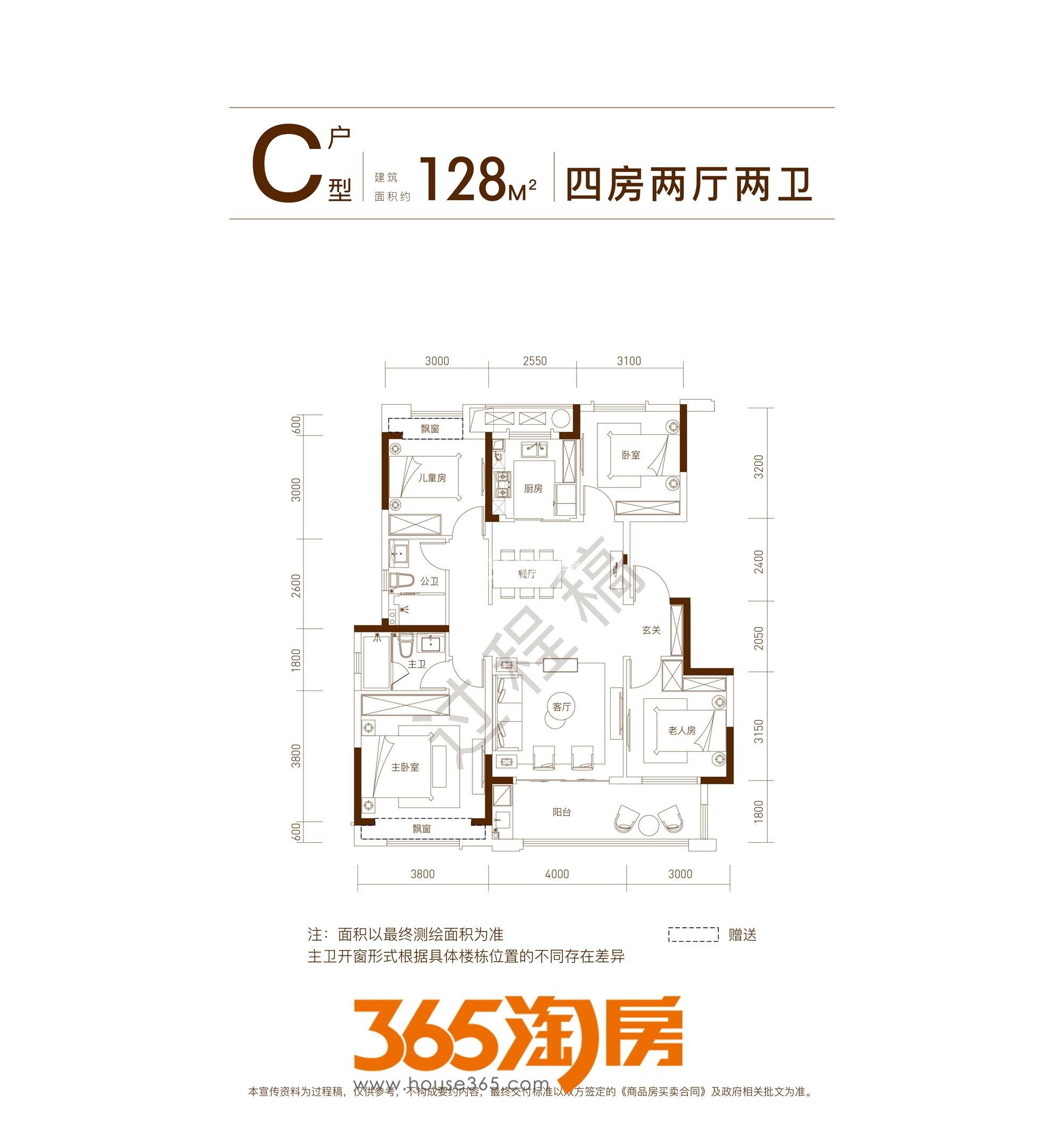 中海九樾128㎡C户型图