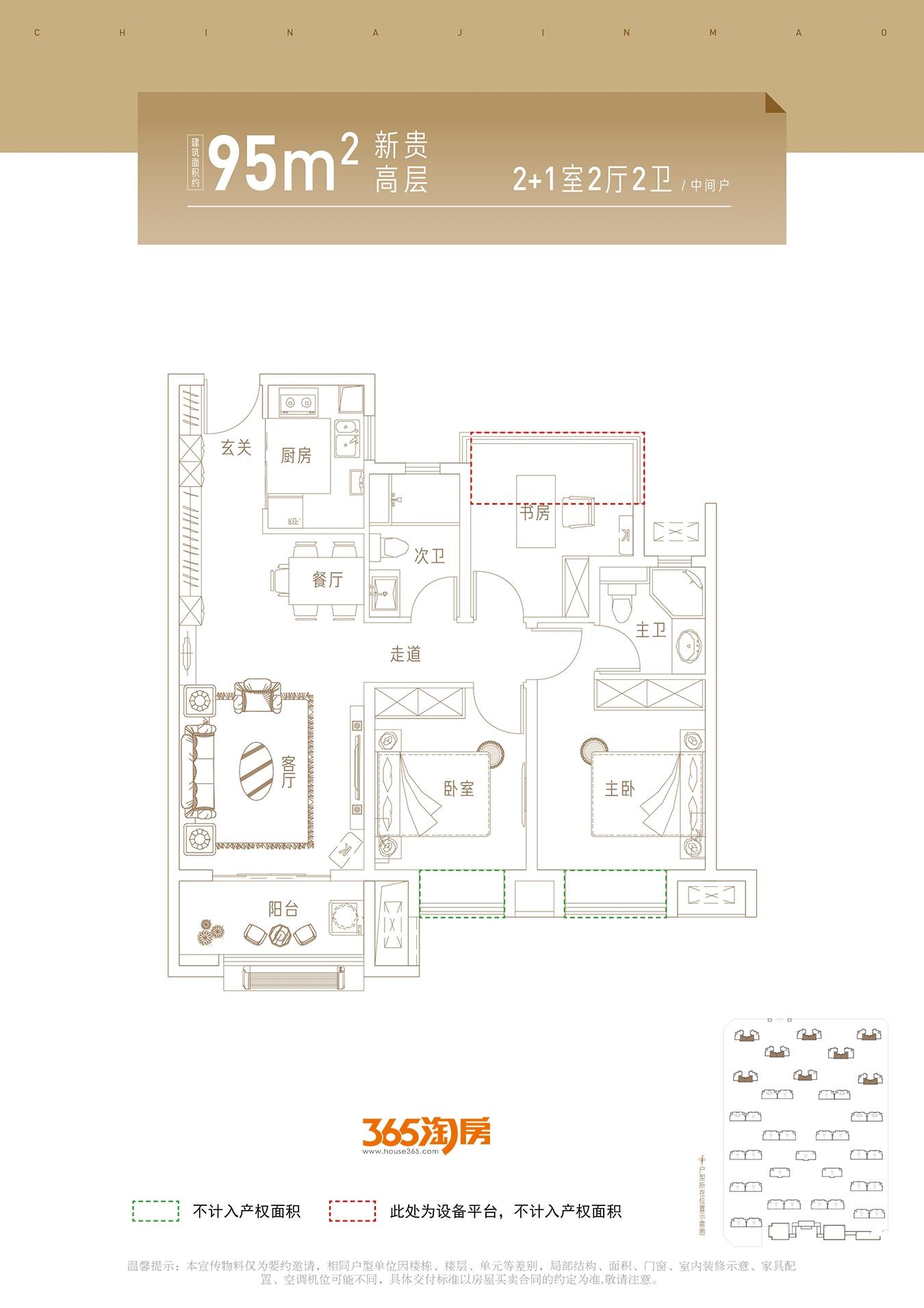 滨湖金茂悦95㎡中间户户型图