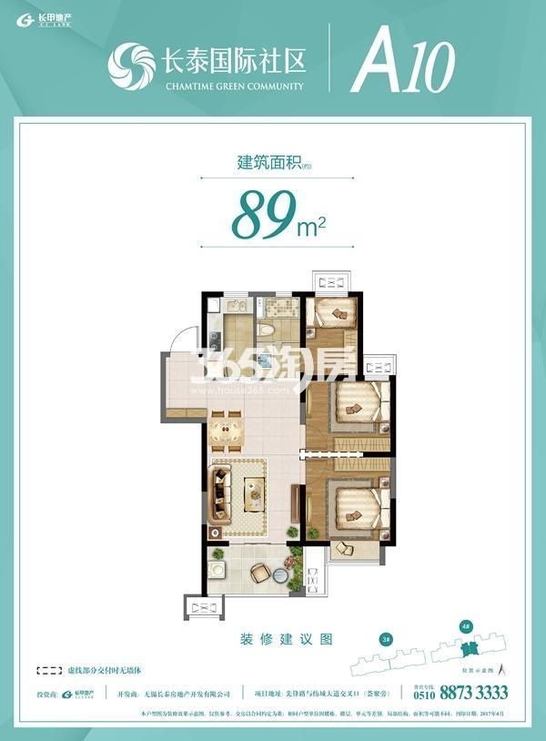 长泰国际社区高层89平A10户型图