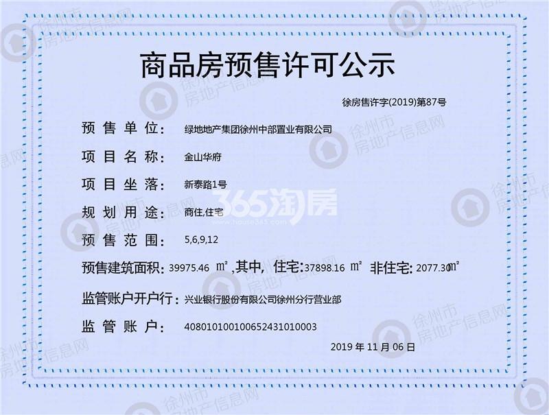 绿地理想城悦湖公馆5、6、9、12#楼预售证