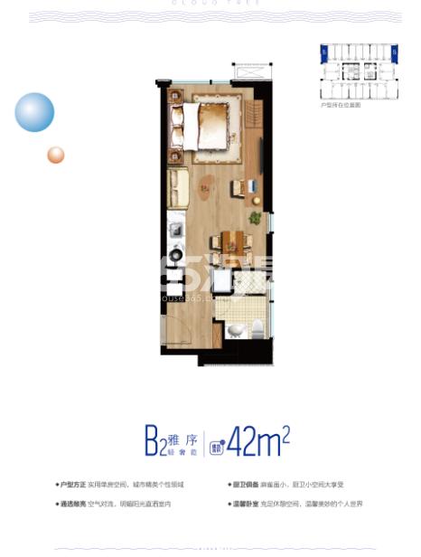 云树公馆42㎡平层户型图