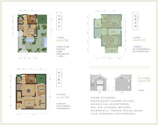 西安院子项目AS户型图