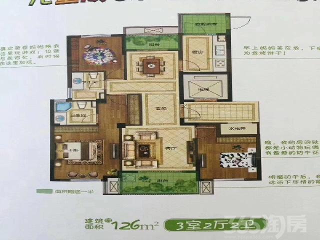 东方都市3室2厅2卫121.49㎡