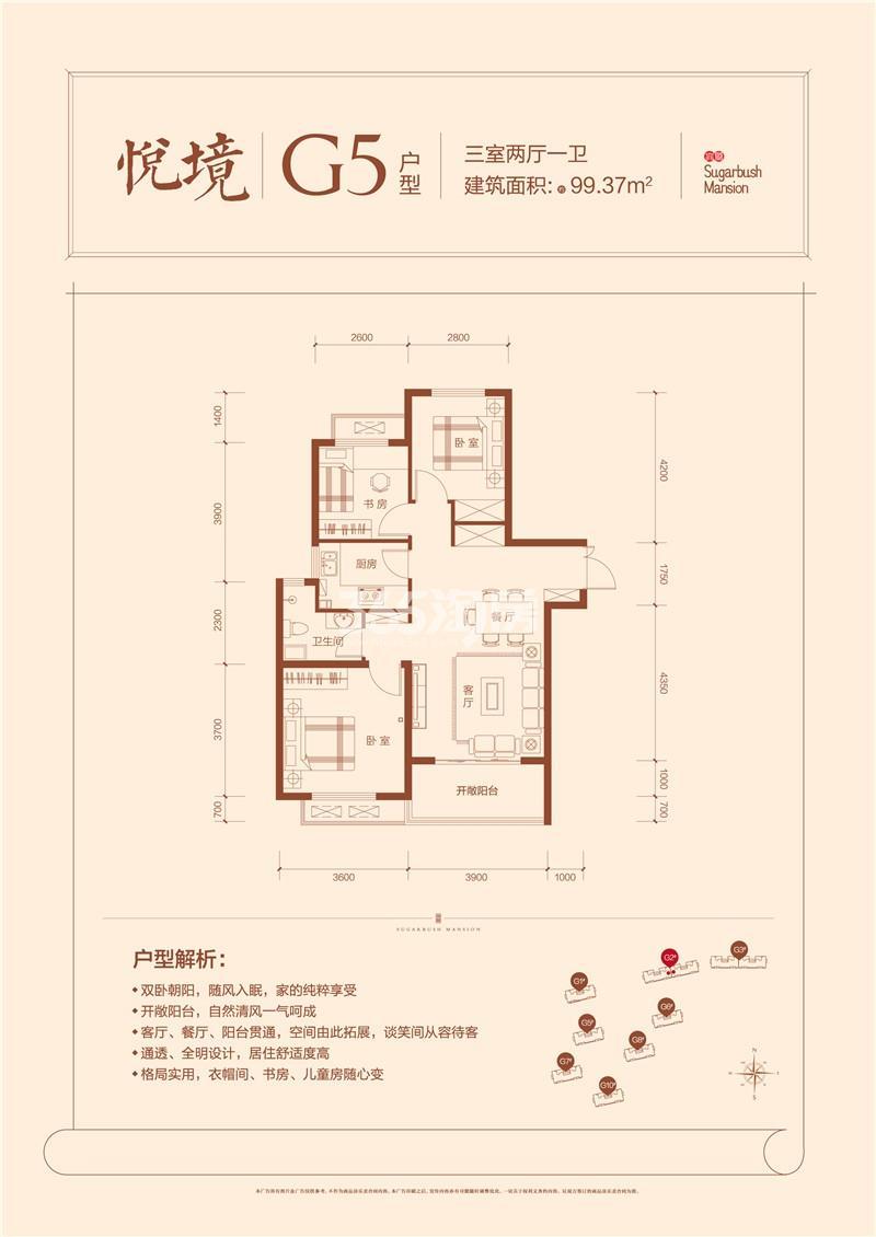 悦境G5户型三室两厅一卫约99.37㎡