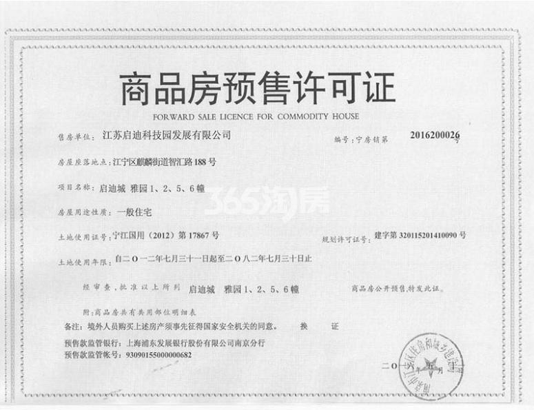 启迪方洲销售证照