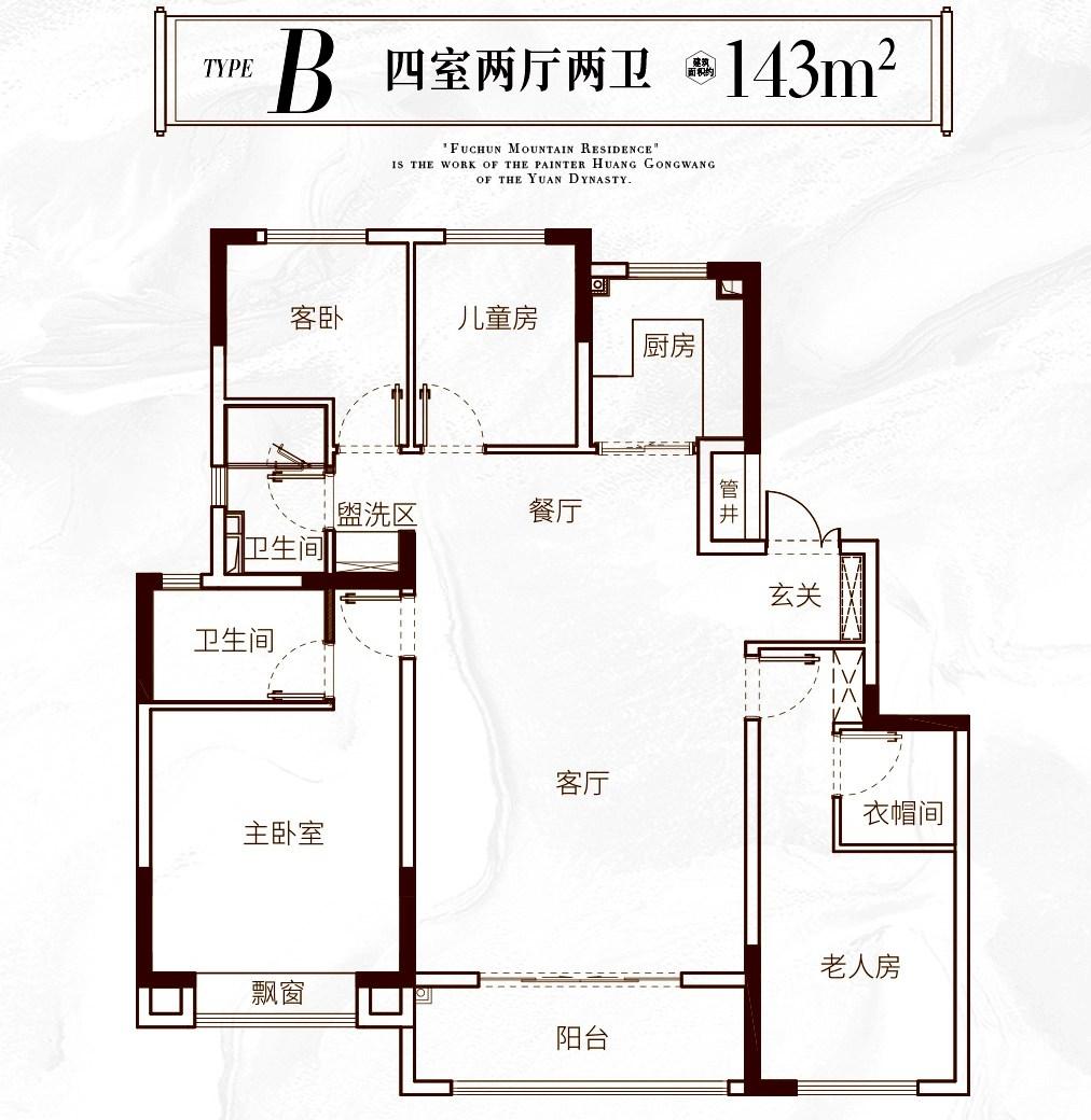 徐州富春山居B户型(143㎡)