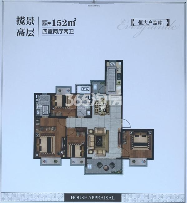 恒大翡翠公园152平高层户型图