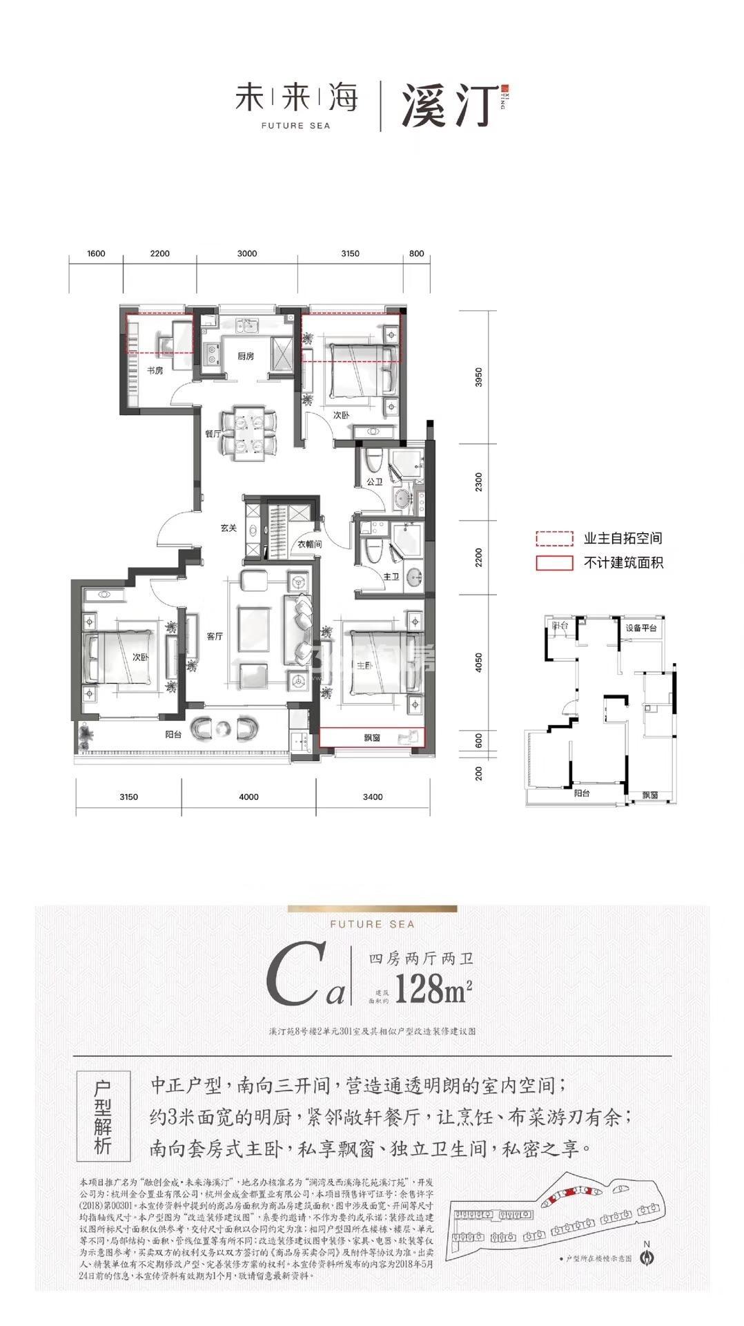 融创金成未来海南区8号楼Ca户型128方户型图
