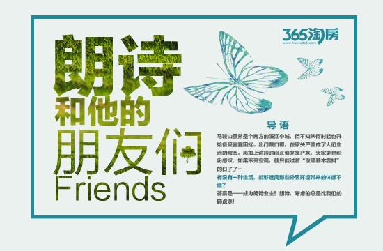 【专题】朗诗和他的朋友们——科技住宅朗诗·熙华府的迷人魅力~