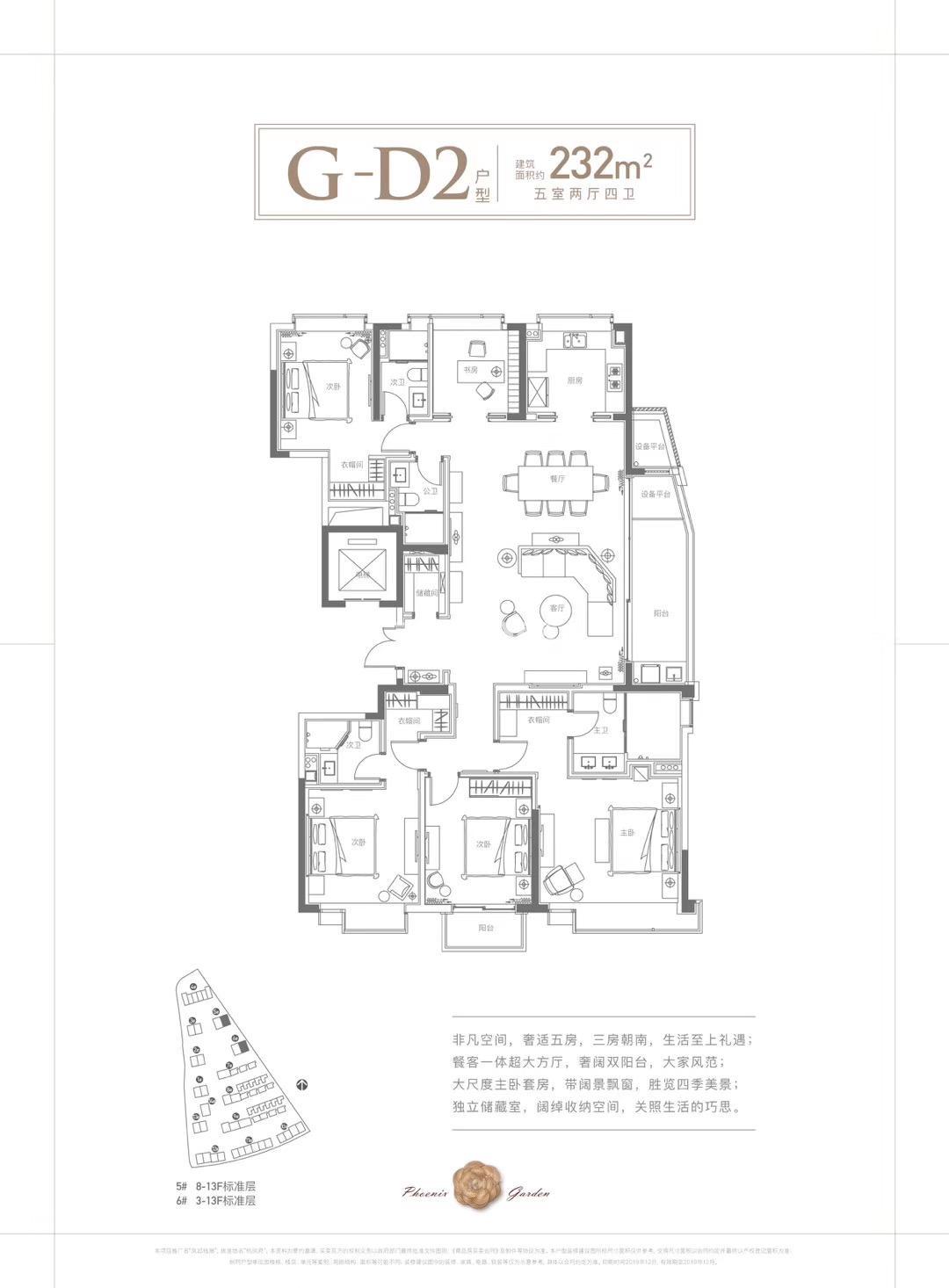 凤起钱潮G-D2户型232方5、6#