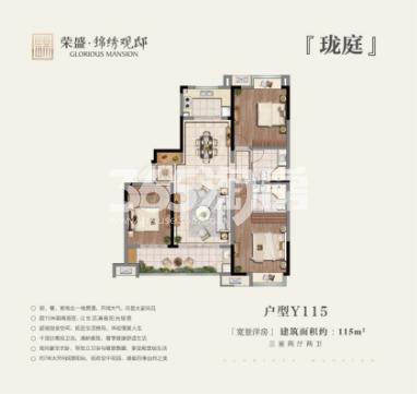 锦绣观邸低密度多层115㎡户型图