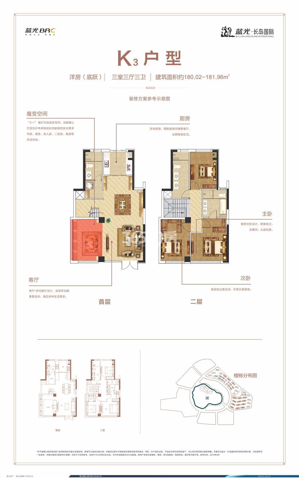 蓝光凤湖长岛国际户型图