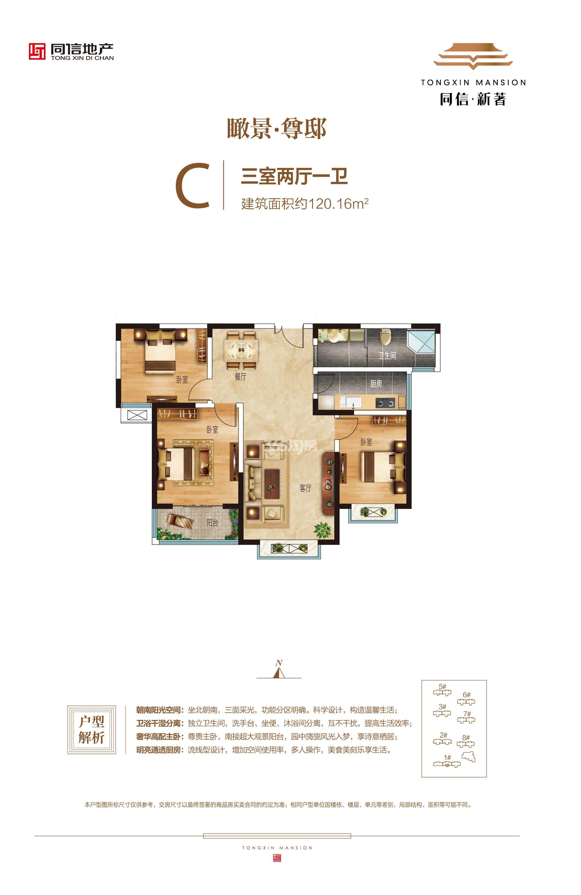 C户型图三室两厅一卫