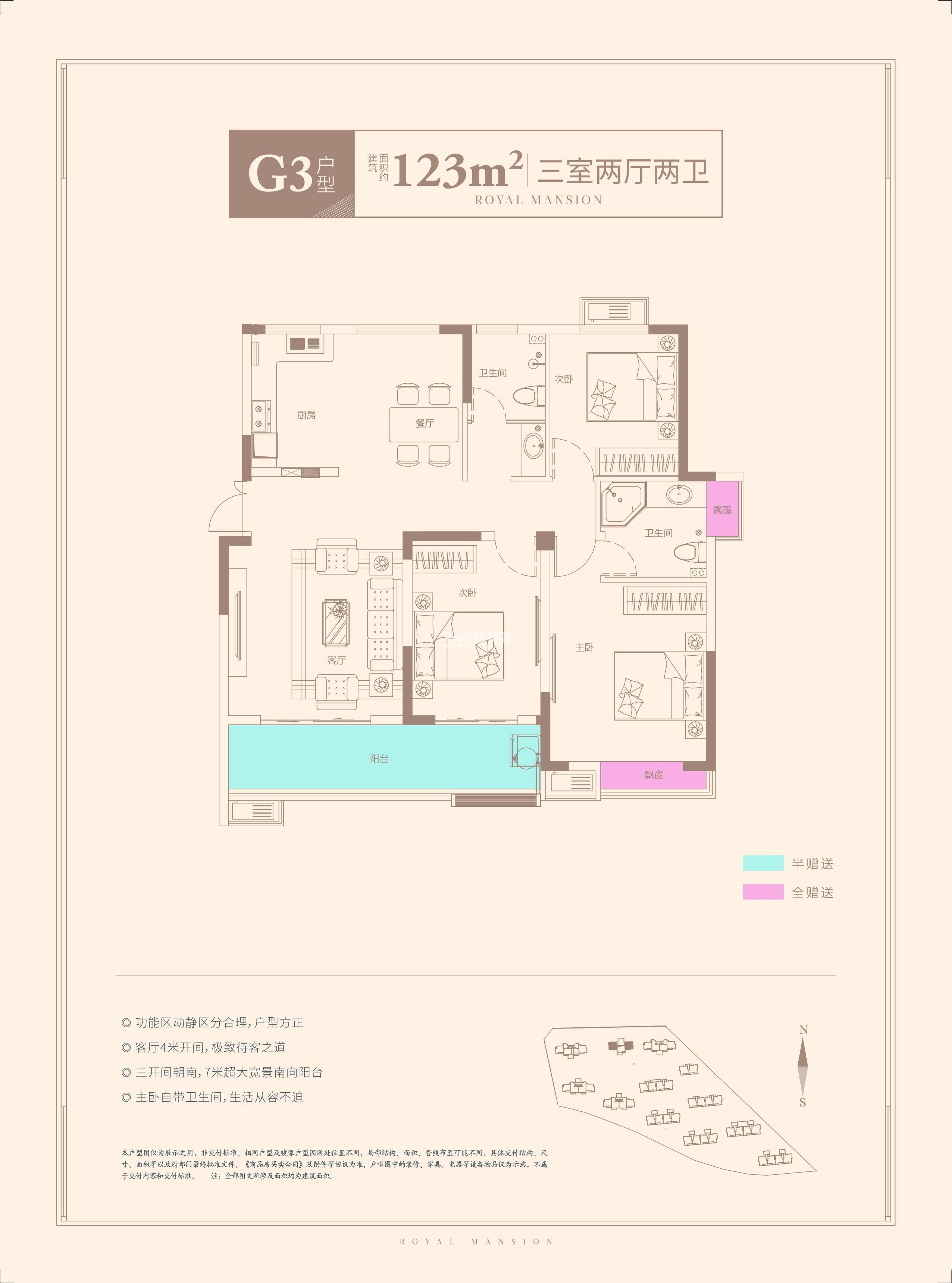 柏庄香府三期11#高层 三室两厅两卫 123㎡