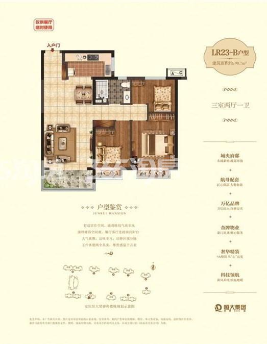 2#LR23-B 三室二厅一卫 98.7㎡