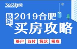 2019合肥最新买房手册