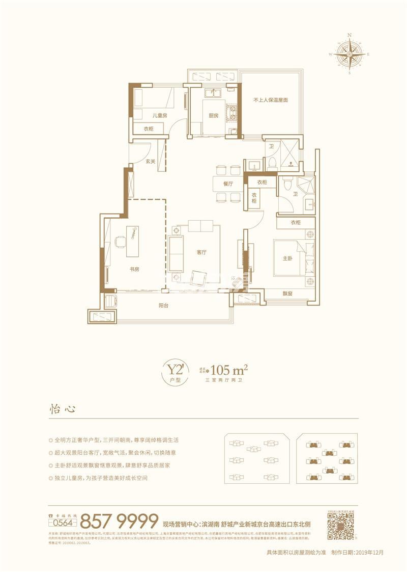 新滨湖孔雀城105平户型图