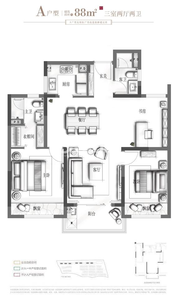 路劲江南院子高层14、15、16号楼中间套A户型 约88㎡